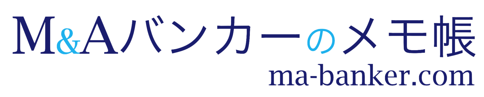 M&Aバンカーのメモ帳